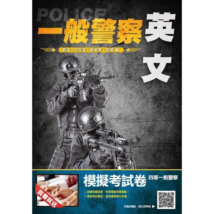 2020年英文完全攻略 (一般警察考試適用) (T004X19-1)
