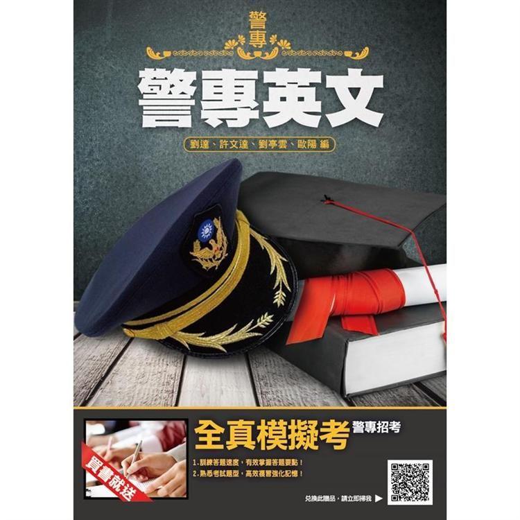 2020年警專英文 (二版) (T004Z19-1)
