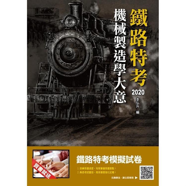 2020年機械製造學大意 (鐵路特考適用) (T099R20-1)