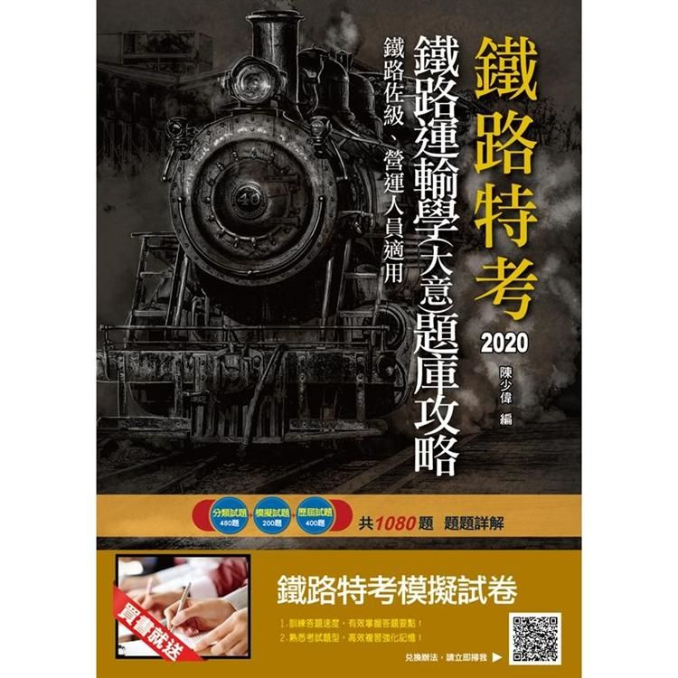 2020年鐵路運輸學(大意)題庫攻略(鐵路佐級、營運人員適用)(分類試題+模擬試題+歷屆試題共1080題,題題詳解)