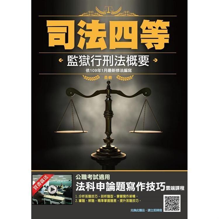 2020年監獄行刑法概要(依109年1月最新公布條文編寫)(司法四等適用)(贈法科申論題寫作技巧雲端課程)