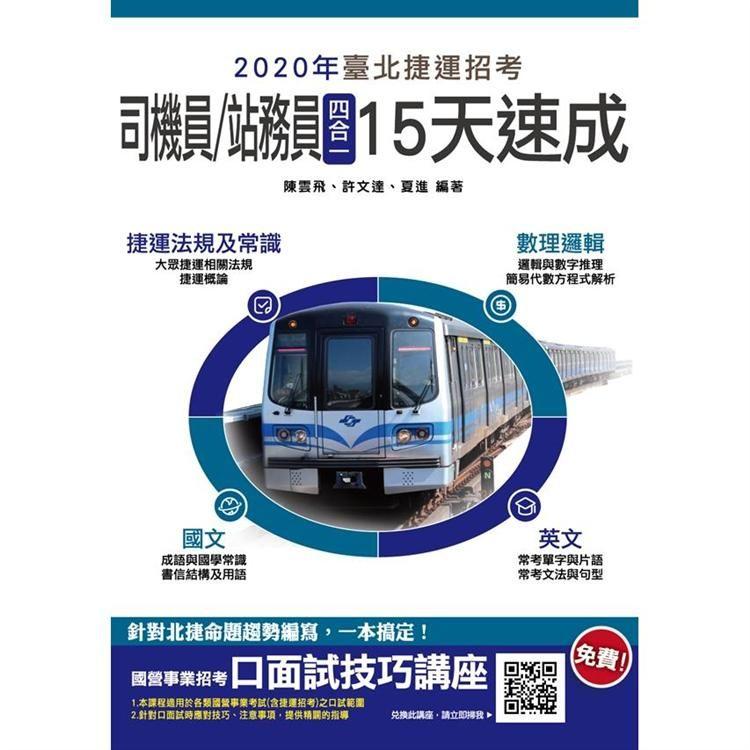 2020年臺北捷運[司機員/站務員]四合一15天速成(附讀書計畫表,一次上榜)