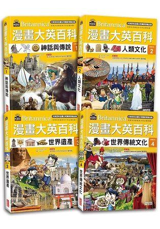 漫畫大英百科 文明文化 1-4 (4冊合售)