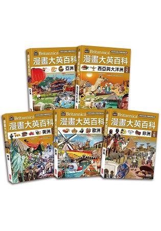 漫畫大英百科 地理 1-5 (5冊合售)