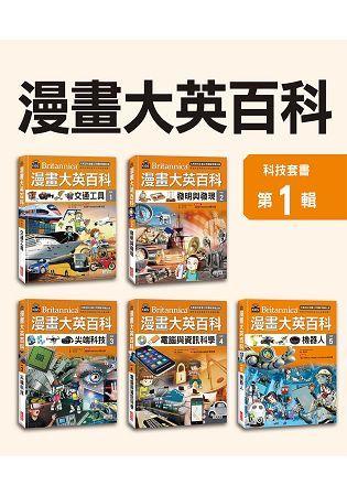 漫畫大英百科 科技 1-5 (5冊合售)