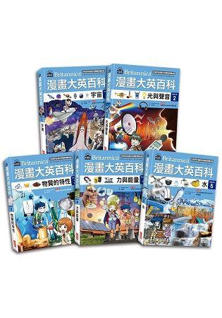 漫畫大英百科【物理化學】(1~5冊)