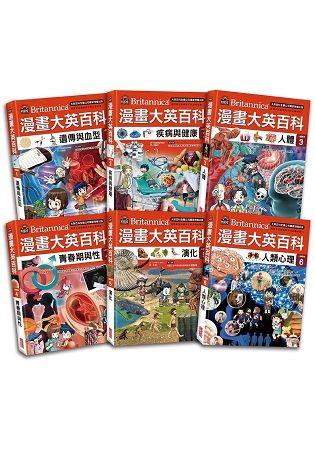 漫畫大英百科 人體醫學 1-6 (6冊合售)