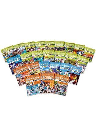 漫畫大英百科套書(上)共25冊【生物地科、物理化學、科技】