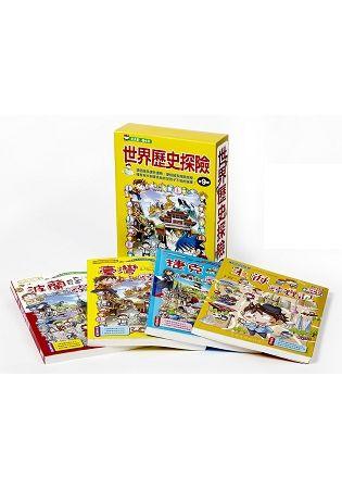 世界歷史探險套書 第9輯 33-36集 (4冊合售)