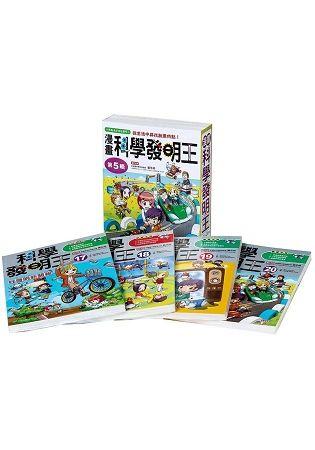 科學發明王套書 第五輯 17-20集 (4冊合售)