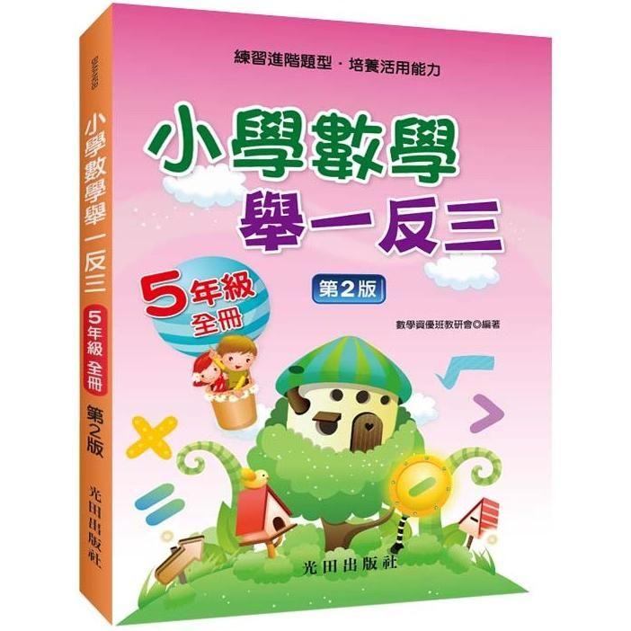 小學數學舉一反三(5年級)第2版