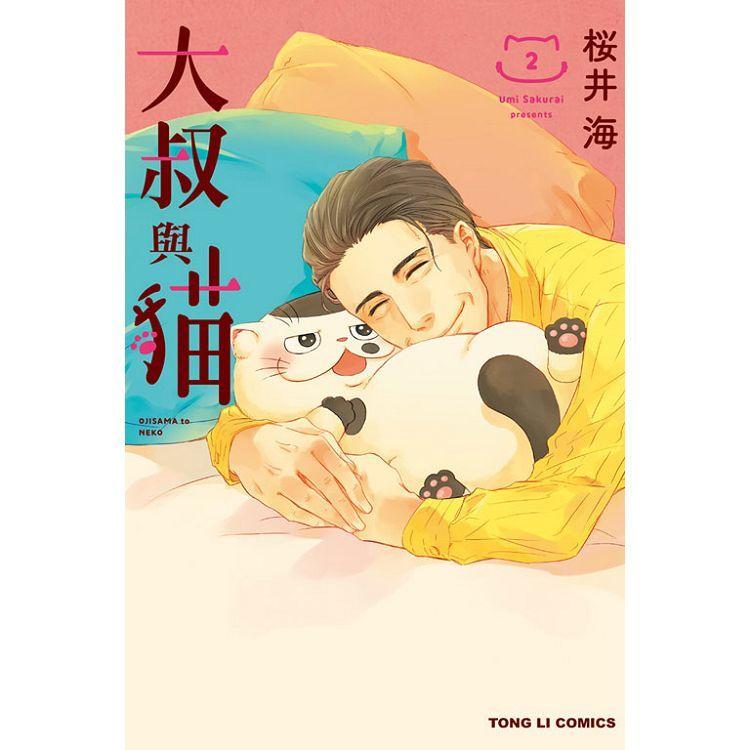 大叔與貓 2 (首刷附錄版)