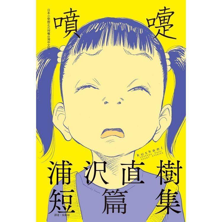 噴嚏:浦澤直樹短篇集(全)首刷附錄版(拆封不退)