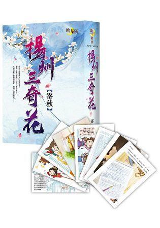 【揚州三奇花】經典書盒特典組