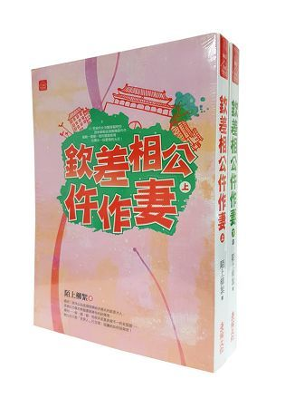 欽差相公仵作妻:套書<1-2卷>(完)