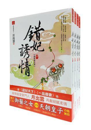 錯妃誘情:套書<1-4卷>(完)