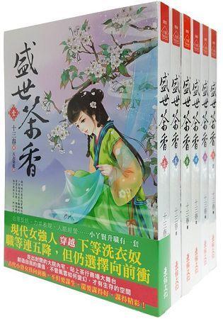 盛世茶香:套書<1-6卷>(完)