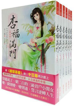 杏福滿門:套書<1-6卷>(完)