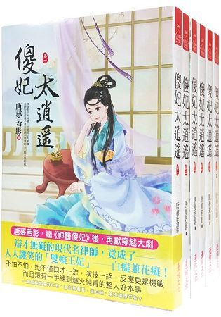 傻妃太逍遙:套書<1-6卷>(完)