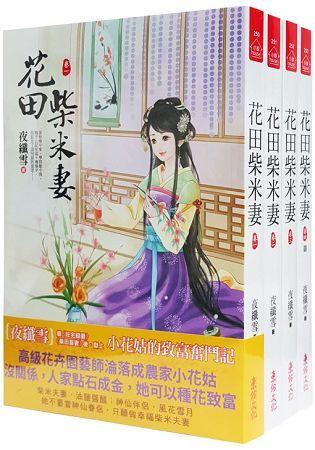 花田柴米妻1-4卷套書(共四冊)(完)