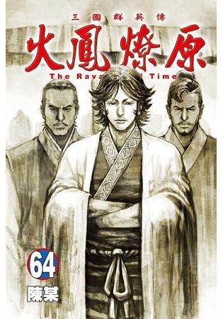 火鳳燎原 (首刷限定版) 64