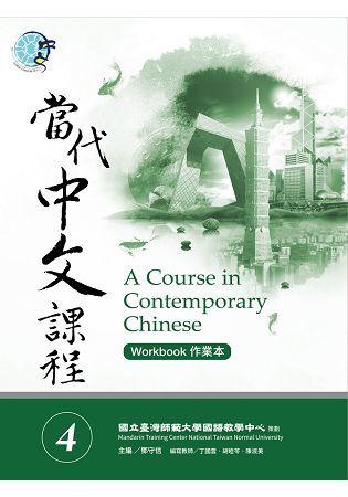 當代中文課程作業本4