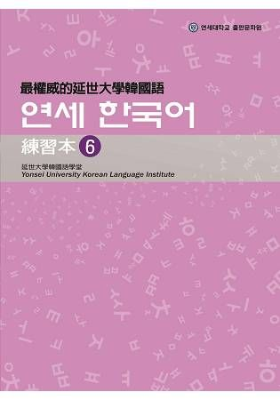 最權威的延世大學韓國語練習本 6(附MP3光碟一片)