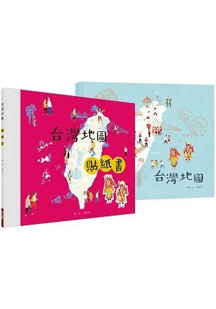 台灣地圖+台灣地圖貼紙書 (2冊合售)