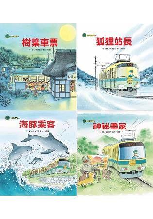 海山線電車套書 (4冊合售)