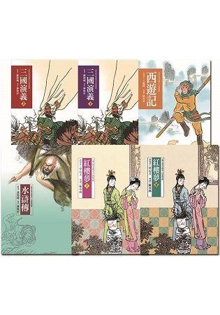 中國古典四大名著