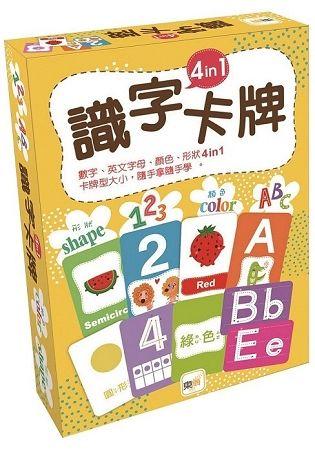 【GBL操作教具】識字卡牌 4in 1:(數字、英文字母、顏色、形狀 )
