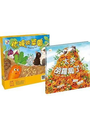 (幼兒桌遊+繪本)忙碌的菜園+太多胡蘿蔔了!