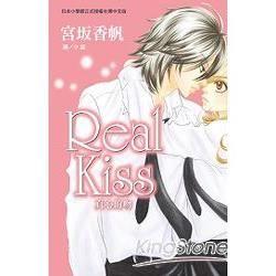 Real Kiss ~ 真心的吻 ~(全)