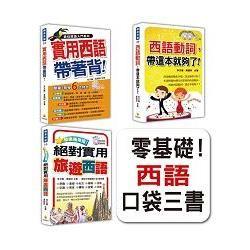 零基礎!西語口袋三書:《實用西語帶著背!》、《絕對實用旅遊西語》、《西語動詞,帶這本就夠了!》(隨書附贈4片西班牙與拉美籍名師錄製西班牙語發音+朗讀MP3)