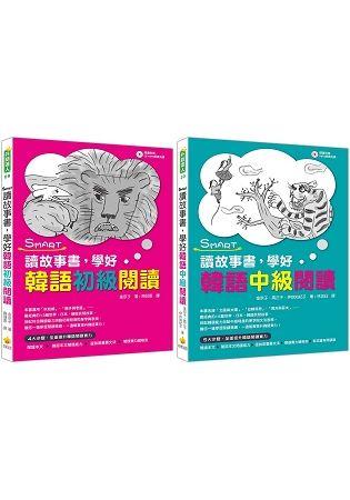 SMART讀故事書,學好韓語閱讀套書:《SMART讀故事書,學好韓語初級閱讀》、《SMART讀故事書,學好韓語中級閱讀》(隨套書附贈2片MP3學習光碟)