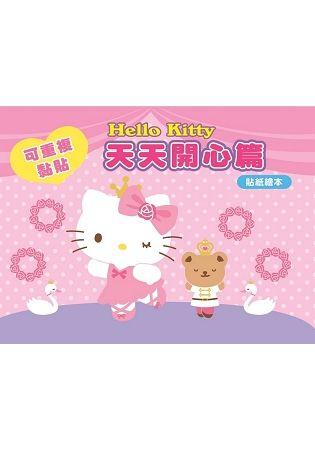 Hello Kitty貼紙繪本: 天天開心篇