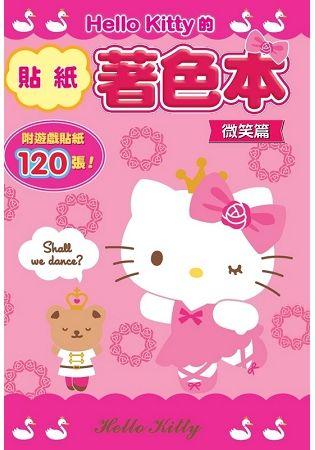 Hello Kitty的貼紙著色本: 微笑篇