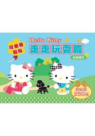 Hello Kitty貼紙繪本: 走走玩耍篇