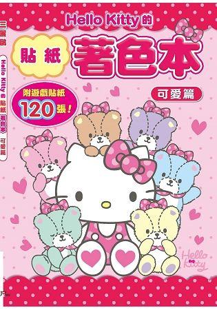 Hello Kitty的貼紙著色本:可愛篇(附120張遊戲貼紙)