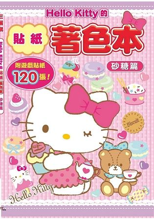 Hello Kitty的貼紙著色本:砂糖篇(附120張遊戲貼紙)