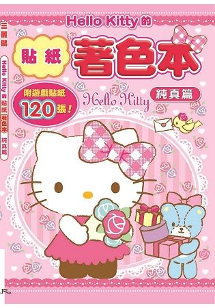Hello Kitty的貼紙著色本:純真篇(附120張遊戲貼紙)