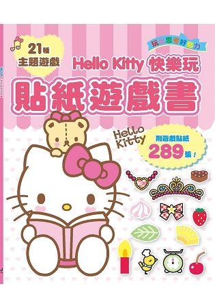 Hello Kitty快樂玩貼紙遊戲書(附遊戲貼紙289張!)