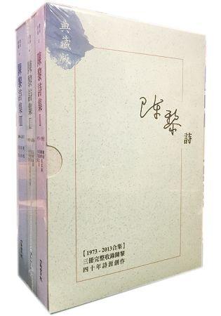 陳黎詩集典藏版套書 (I+II+III)