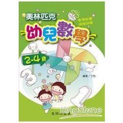 奧林匹克幼兒數學〈2-4歲〉