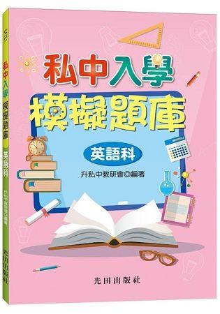 私中入學模擬題庫(英語科)