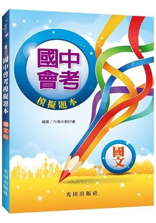 國中會考模擬題本(國文科)