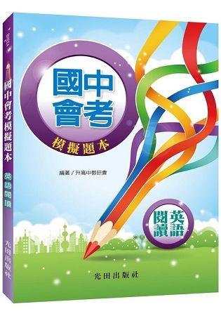 國中會考模擬題本(英語閱讀)