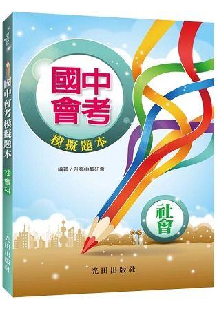國中會考模擬題本(社會科)