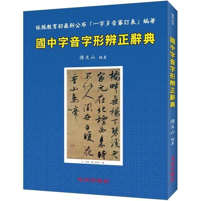 國中字音字形辨正辭典