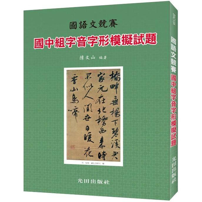 國中字音字形模擬試題